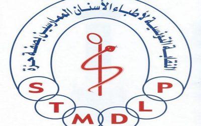 2013 – Diagnostics et traitement des dysfonctionnements temporo mandibulaires