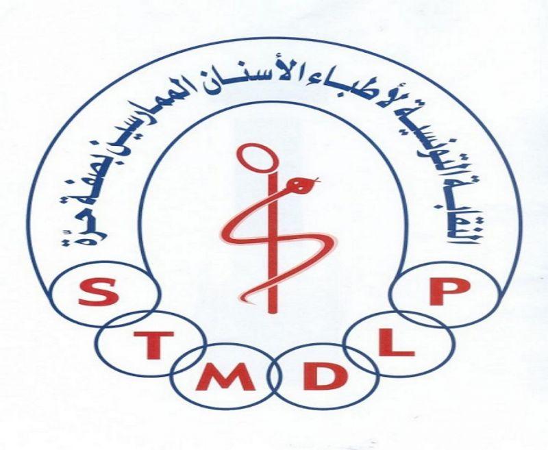Logo Syndicat STMDLP